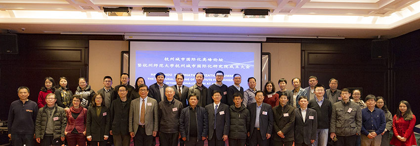 "Inaugural meeting of the ""Institute for Hangzhou Internationalization"""
